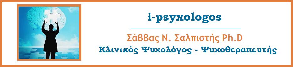 Ψυχoλόγoς Θεσσαλoνίκη