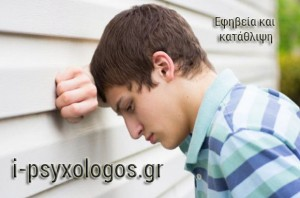 Εφηβεία και κατάθλιψη
