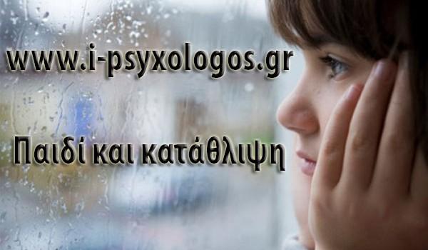 Παιδί και κατάθλιψη