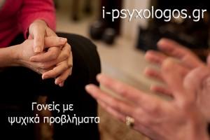 ψυχικά προβλήματα