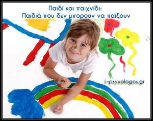 Παιδί και παιχνίδι