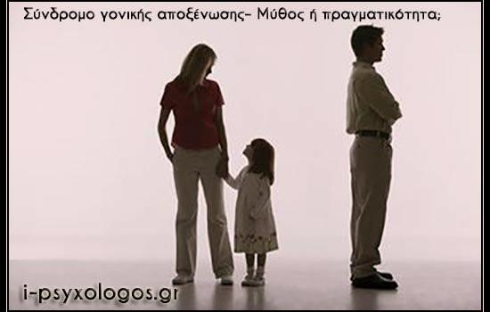 Σύνδρομο γονικής αποξένωσης
