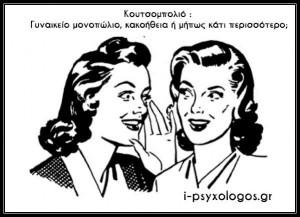 Κουτσομπολιό