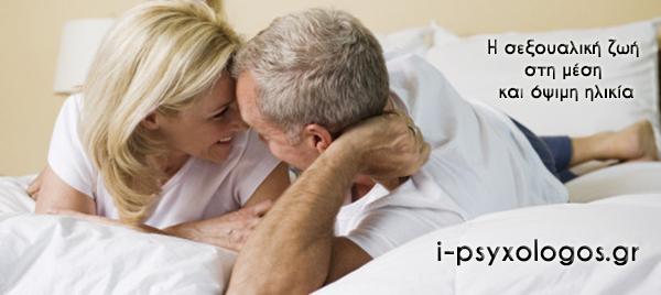 σεξουαλική ζωή μέση ηλικία
