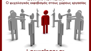 Εργασιακή παρενόχληση