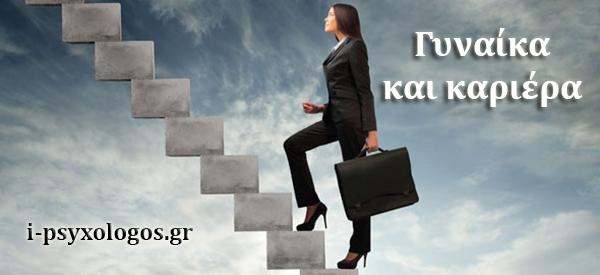 Γυναίκα και καριέρα