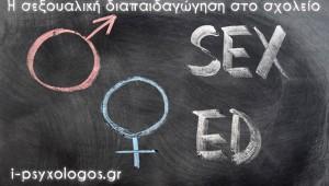 σεξουαλική διαπαιδαγώγηση