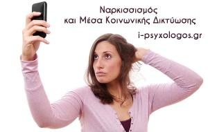 Ναρκισσισμός και Μέσα Κοινωνικής Δικτύωσης