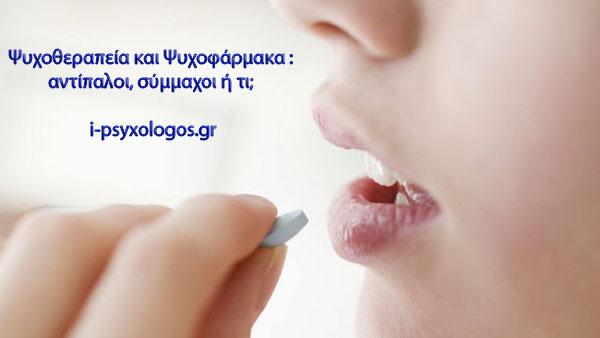 Ψυχοφάρμακα