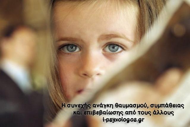 παιδι και επιβεβαίωση