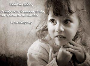 Παιδί και φόβος