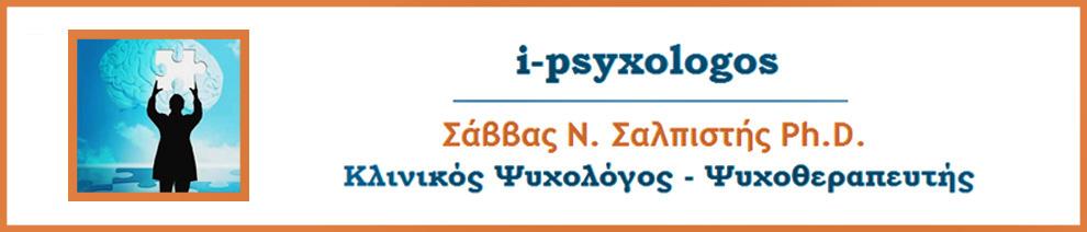Ψυχoλόγoς Θεσσαλoνίκη – Σάββας Ν. Σαλπιστής Ph. D.