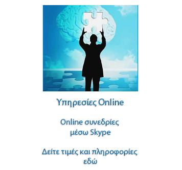 online ψυχολόγος