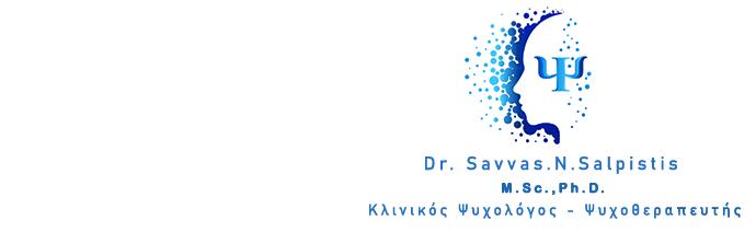 Ψυχoλόγoς Θεσσαλoνίκη – Dr. Σάββας Ν. Σαλπιστής M.Sc , Ph.D.